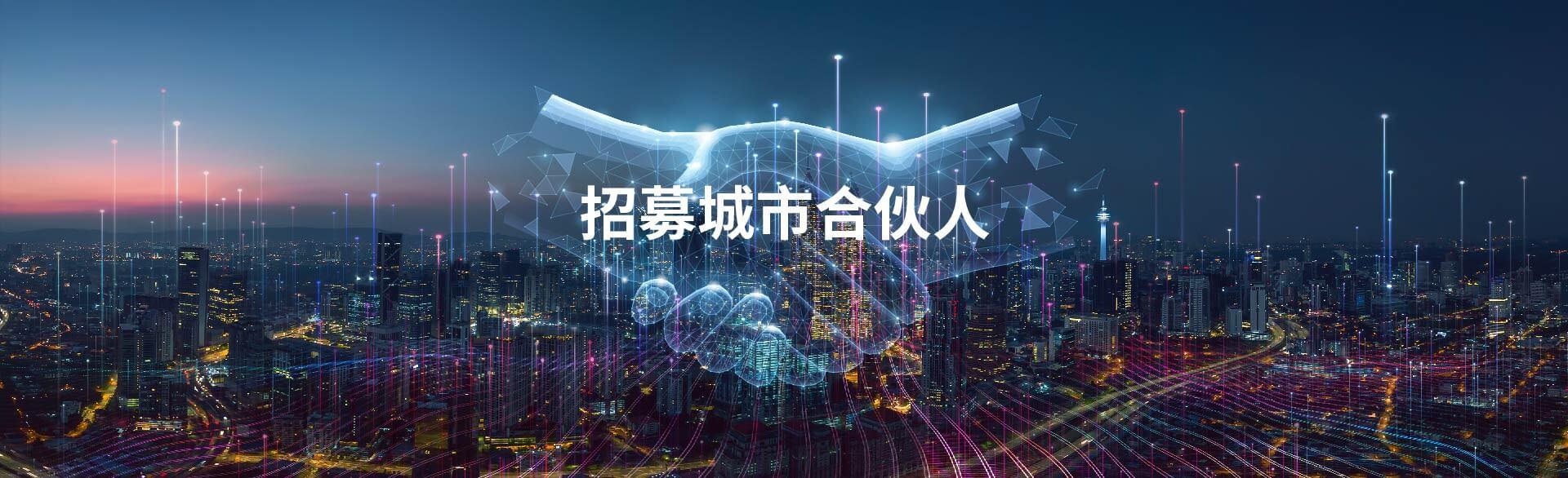 音视频智能终端产品合作加盟banner图