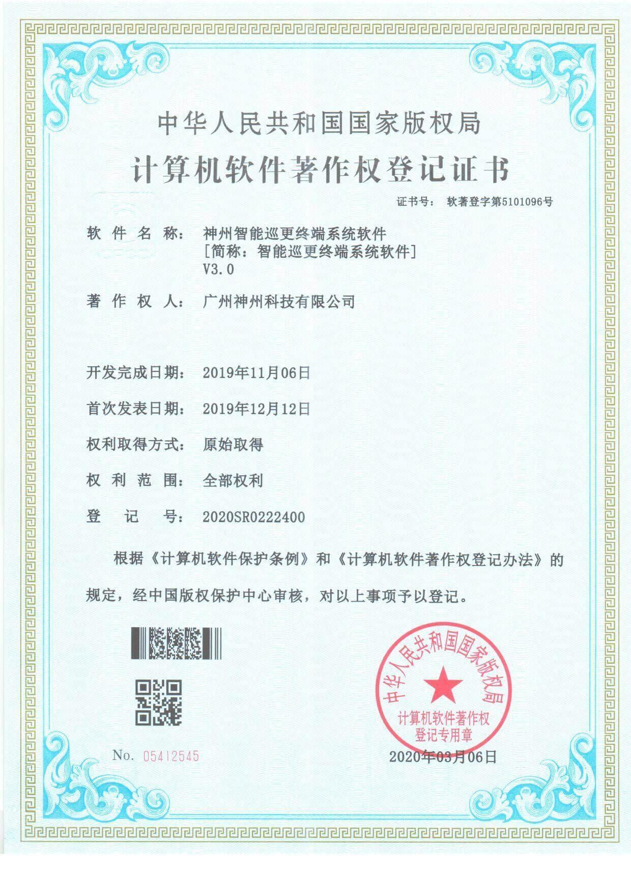 企业荣誉证书